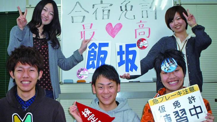 マツキドライビングスクール福島飯坂校アイキャッチ