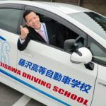 藤沢高等自動車学校の合宿免許に参加した人の口コミを集めたよ