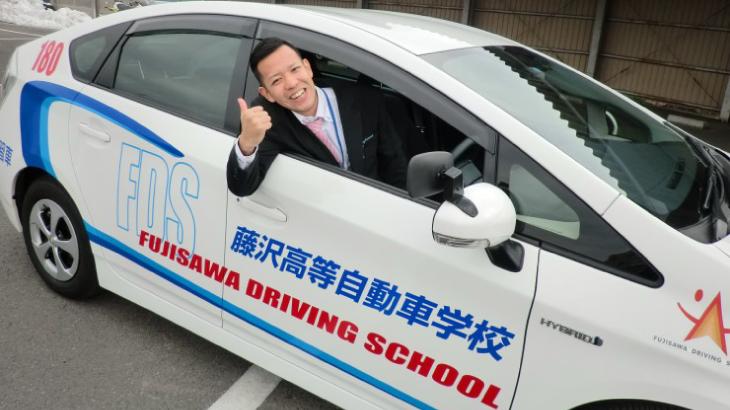 藤沢高等自動車学校アイキャッチ