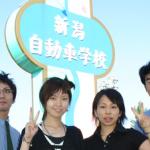 新潟自動車学校の合宿免許に参加した人の口コミを集めたよ