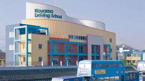 コヤマドライビングスクール横浜校