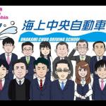 【合宿】海上中央自動車教習所の口コミまとめ