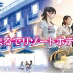 【合宿】信州駒ヶ根自動車学校の口コミまとめ