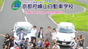 峰山自動車学校