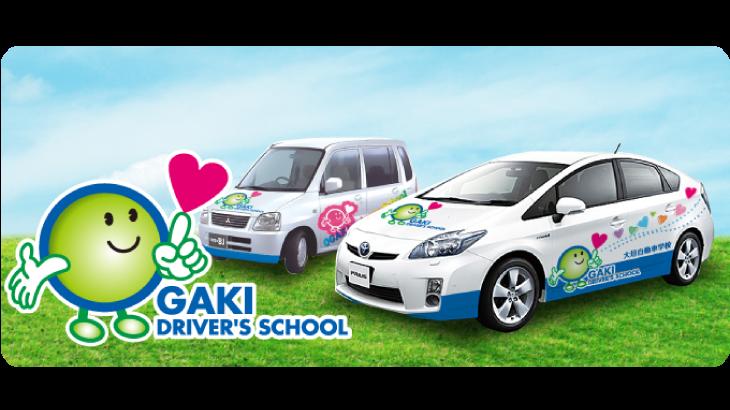 大垣自動車学校の合宿免許に参加した人の口コミを集めたよ