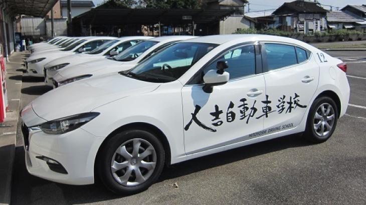 人吉自動車学校アイキャッチ