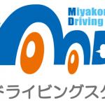 【合宿】都城ドライビングスクールの口コミまとめ