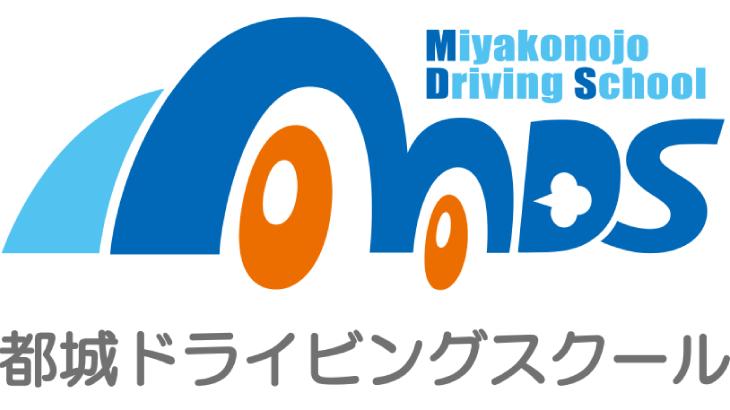 都城ドライビングスクールアイキャッチ