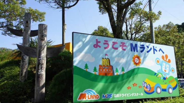 Mランド益田校アイキャッチ
