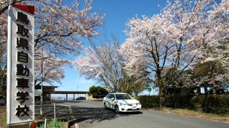 鳥取県自動車学校アイキャッチ