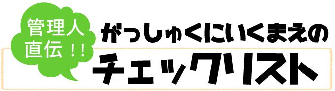 【必見】合宿免許参加前10チェックリスト
