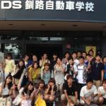 【合宿】KDS釧路自動車学校の口コミを集めたよ