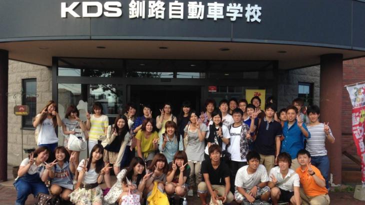 KDS釧路自動車学校