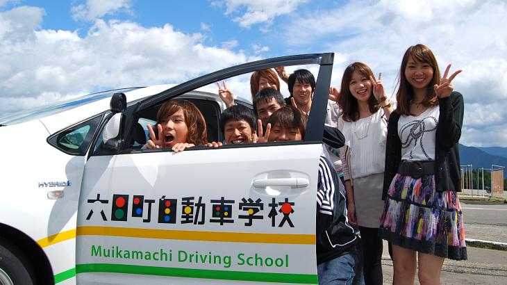 越後湯沢六日町自動車学校アイキャッチ