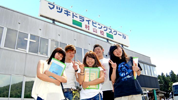 【合宿】マツキドライビングスクール村山校の口コミまとめ