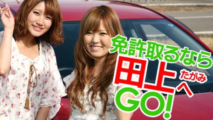 田上自動車学校アイキャッチ