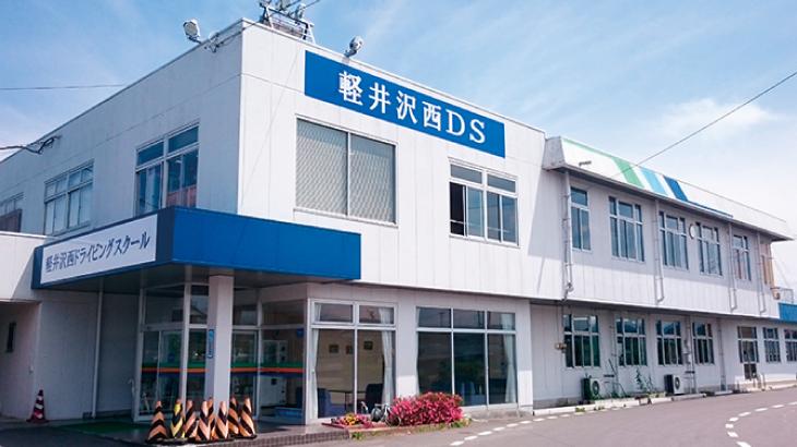 軽井沢西ドライビングスクールアイキャッチ