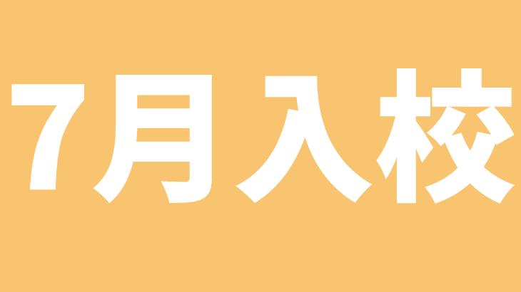【秋田県の合宿免許】2017年7月入校日一覧