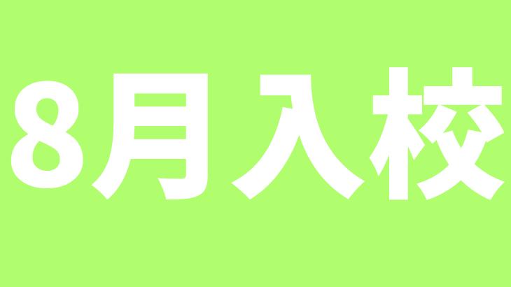 8月入校アイキャッチ
