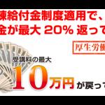 【最大10万円】教育訓練給付制度を使って合宿免許に参加しよう