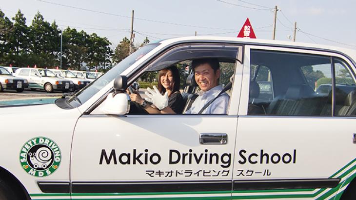【合宿免許】マキオドライビングスクールの口コミまとめ