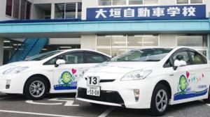 大垣南自動車学校