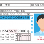 【欠格期間一覧表あり】運転免許の取消処分から再取得までの流れ