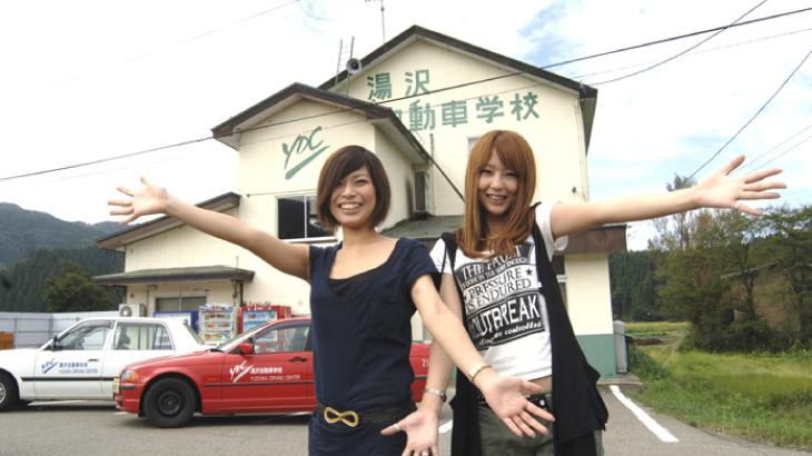 湯沢自動車学校の合宿免許に参加した人の口コミを集めたよ