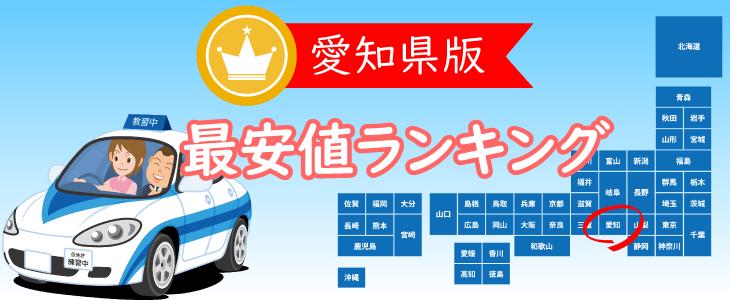 愛知県の合宿免許最安値ランキング