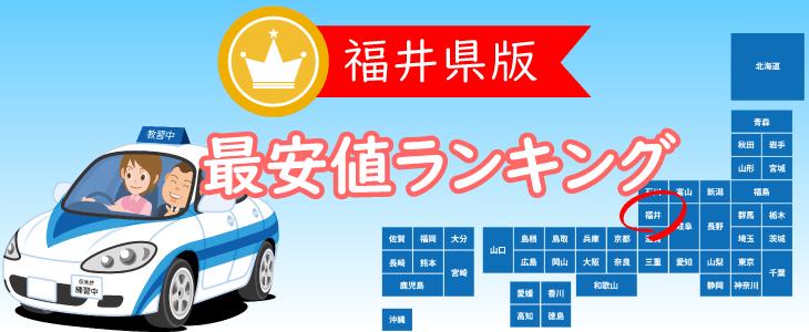 福井県の合宿免許最安値ランキング