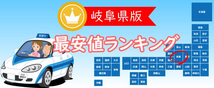 岐阜県の合宿免許最安値ランキング
