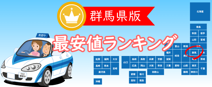 群馬県の合宿免許最安値ランキング