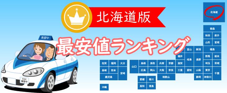 北海道の合宿免許最安値ランキング