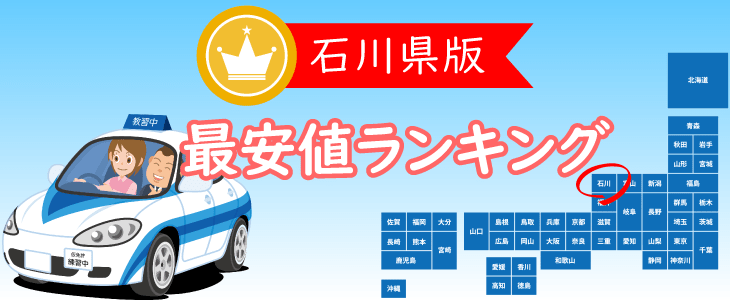 石川県の合宿免許最安値ランキング