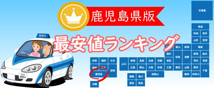 鹿児島県の合宿免許最安値ランキング