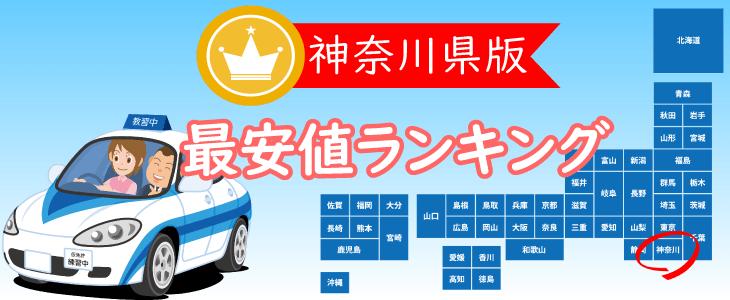 神奈川県の合宿免許最安値ランキング