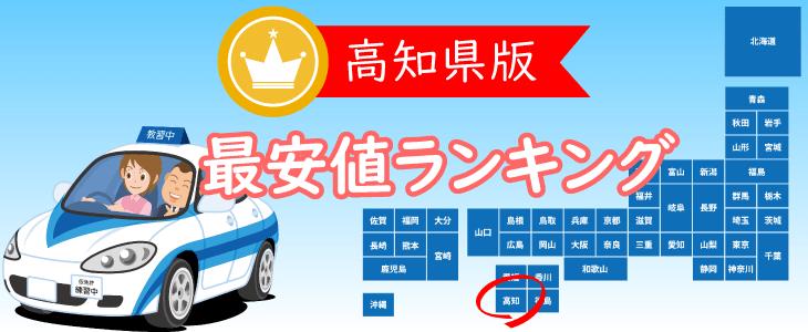 高知県の合宿免許最安値ランキング
