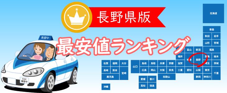 長野県の合宿免許最安値ランキング