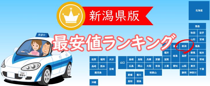 新潟県の合宿免許最安値ランキング