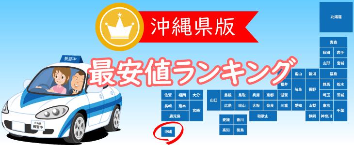 沖縄県の合宿免許最安値ランキング