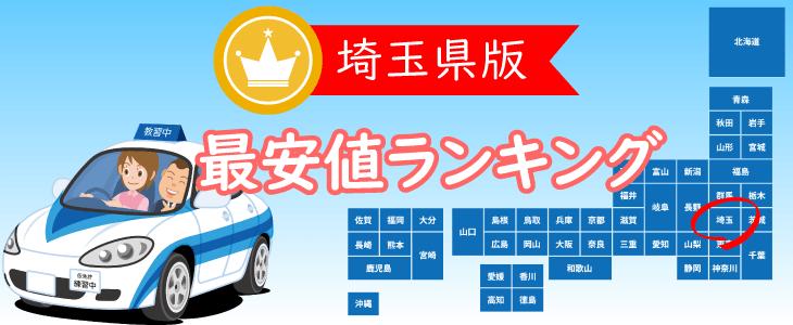 埼玉県の合宿免許最安値ランキング