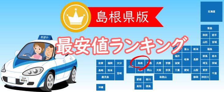 島根県の合宿免許最安値ランキング