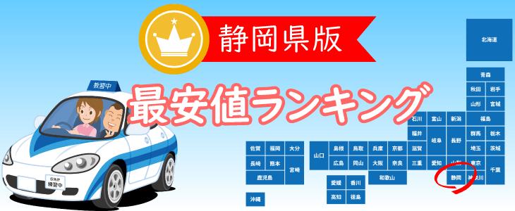 静岡県の合宿免許最安値ランキング