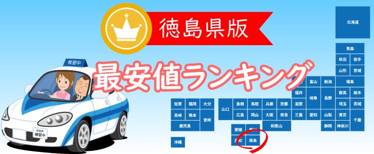 徳島県の合宿免許最安値ランキング