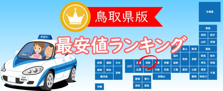 鳥取県の合宿免許最安値ランキング